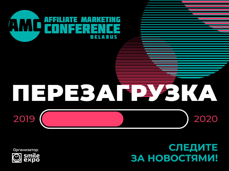 Affiliate Marketing Conference Belarus 2020