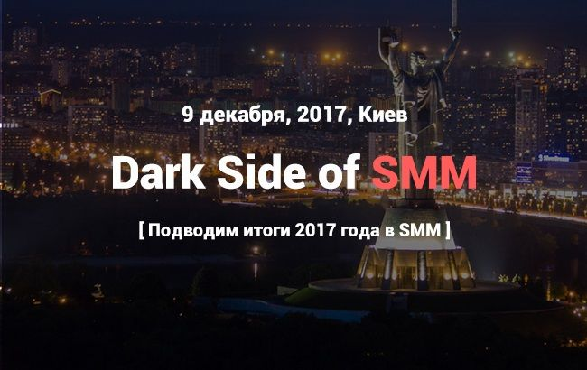 Dark Side of SMM